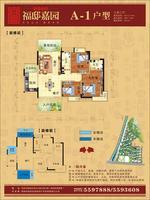 金源新城福邸嘉园A-13室2厅2卫113.83�O