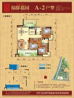 金源新城福邸嘉园A-23室2厅2卫128.21�O