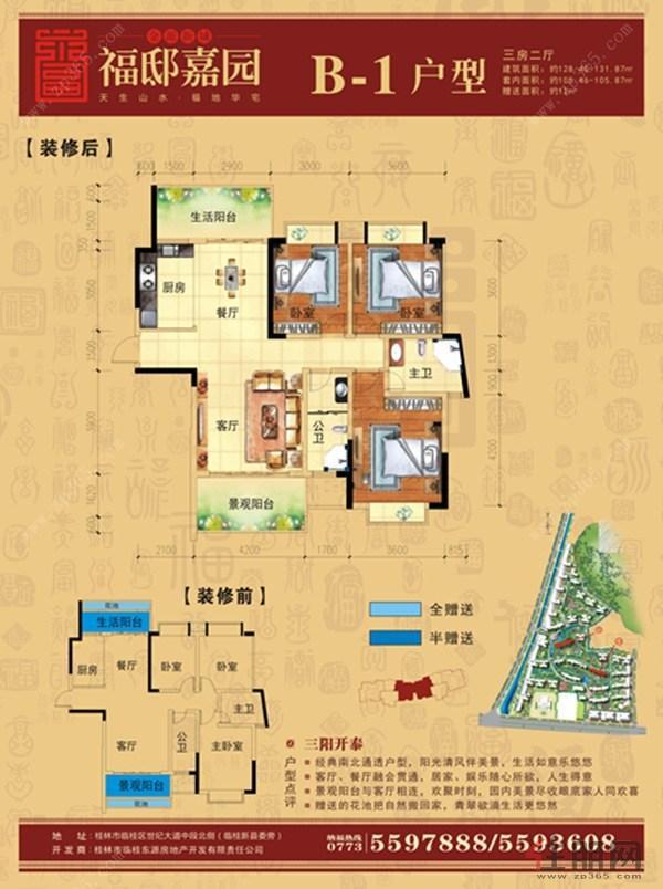 金源新城福邸嘉园B-13室2厅2卫131.87�O