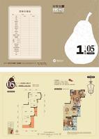 140826-户型折页-5