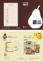 140826-户型折页-7