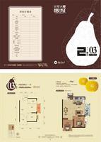 140826-户型折页-9