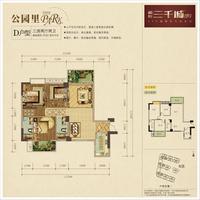 福桂三千城C区d户型3室2厅2卫117.16�O
