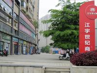 江宇世纪城实景图|商业街实景图
