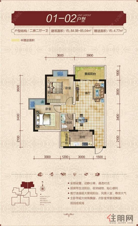 铜锣湾1栋01/02户型2室2厅1卫84.89―85.04�O