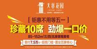 天誉花园广告欣赏 4月下旬最新广告欣赏