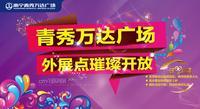 南宁青秀万达广场广告欣赏 外展点开放(2015.1.30)