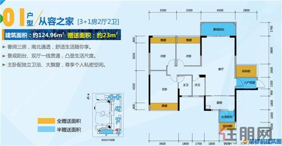 桂海世贸广场01户型4室2厅2卫124.96―124.96�O