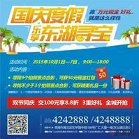 广汇东湖城广告欣赏|50857411904738