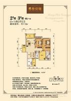 2#3#楼05户型
