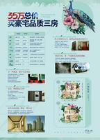 锦达香格里拉广告欣赏|香格里拉20150528-工法房开放02