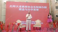 合景・天汇广场活动图片|刘传德教授分享教育经
