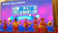 合景・天汇广场活动图片|精彩的儿童舞蹈表演