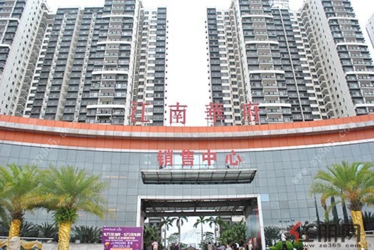 華南城江南華府營銷中心