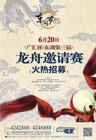 广汇东湖城广告欣赏|05.22海报