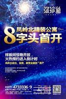 凤岭名园・弥珍道广告欣赏|弥珍道首开8字头广告宣传