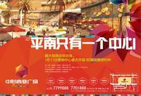 中心购物广场广告欣赏|12_副本