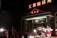 汇霖商贸城活动图片|五一联欢晚会