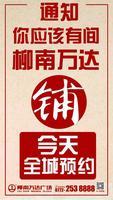 柳南万达广场广告欣赏|柳南万达铺全城预约