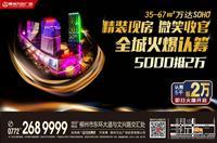 柳州万达广场广告欣赏|万达SOHO公寓