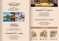 翠湖名都广告欣赏|广告折页欣赏图2