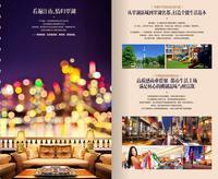 翠湖名都广告欣赏|广告折页欣赏图3