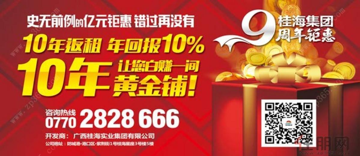 桂海集团九周年亿元大回馈