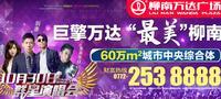 柳南万达广场广告欣赏|10月30群星演唱会