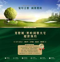 广投龙象城广告欣赏|广告图