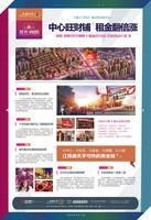 龙光普罗旺斯广告欣赏|大城十字街海报