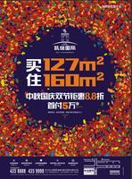 凯旋国际广告欣赏|中秋国庆宣传海报