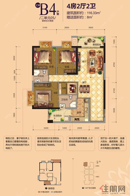 江宇世纪城13#楼二单元05号B4户型4室2厅2卫116.33�O