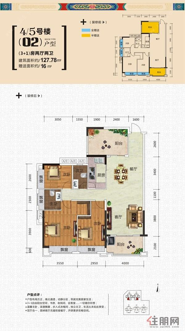 锦达香格里拉4#5#楼024室2厅2卫0.00�O