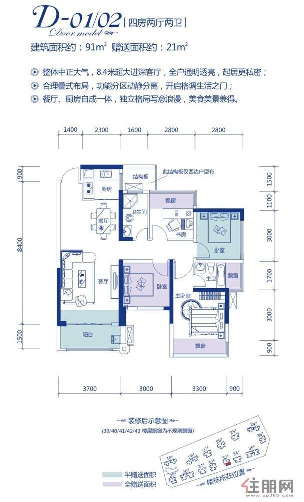 中国铁建・江湾山语城33#楼D-01/02户型4室2厅2卫91.00�O