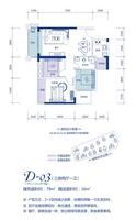 中国铁建・江湾山语城33#楼D-03户型3室2厅1卫79.00�O