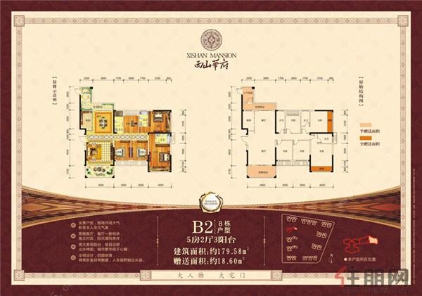 西山华府8#B25室2厅0卫179.58�O