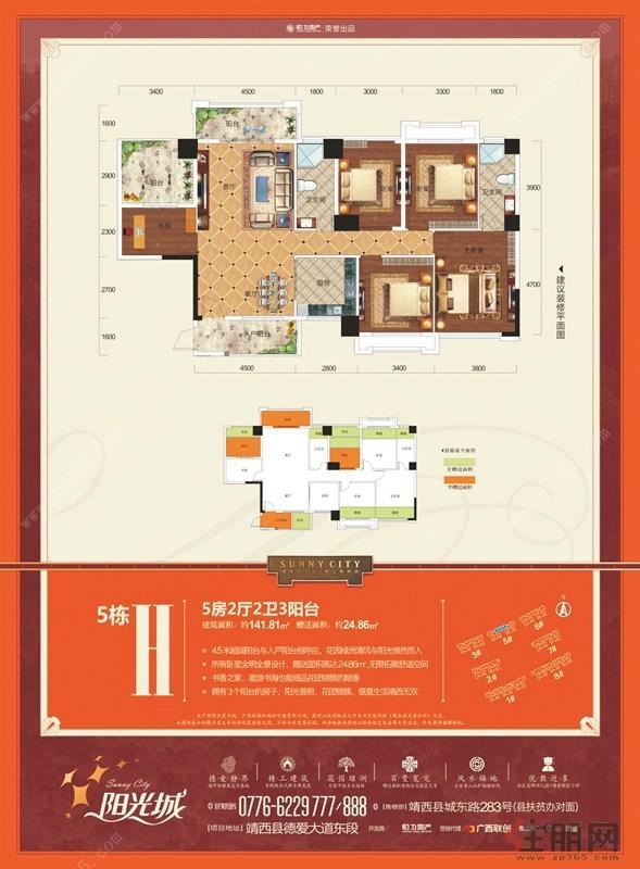 靖西・阳光城5#楼H户型5室2厅2卫141.81�O
