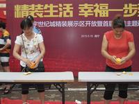 江宇世纪城活动图片|剥橘子比赛