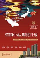 锦绣里广告欣赏|5月海报正面