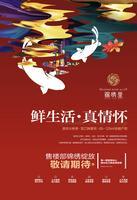 锦绣里广告欣赏|5月海报反面