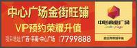 中心购物广场广告欣赏|平南中心商业广场销售广告