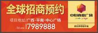 中心购物广场广告欣赏|平南中心商业广场招商广告