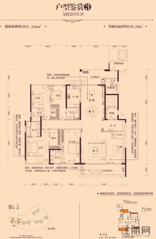 盛天东郡9#楼301.24�O户型35室2厅6卫301.24�O