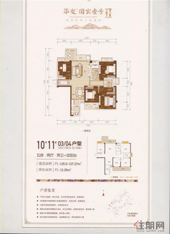 华发・国宾壹号10#11#03、04户型5室2厅2卫125.50―127.27�O