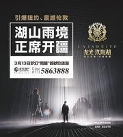 龙光玖珑湖广告欣赏|湖山雨境开启
