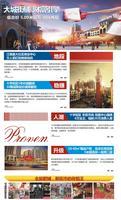 龙光普罗旺斯广告欣赏|十字街铺二期海报1