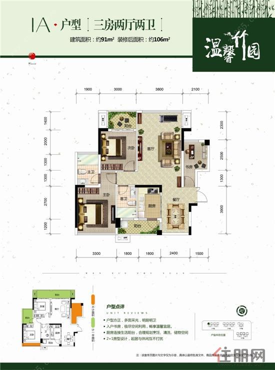 温馨竹园1A户型3室2厅2卫91.00―91�O