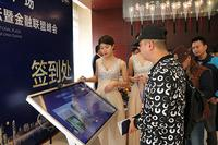 柳州三胞国际广场活动图片|财富论坛暨金融联盟峰会现场