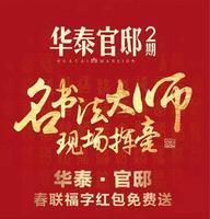 华泰官邸广告欣赏|春联免费送