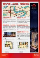 振宁星光广场广告欣赏 热销海报宣传页